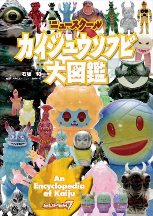 Kaiju_book